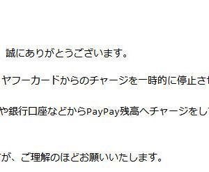 PayPay不正利用?