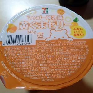 マンゴー練乳味 黄ぐまゼリー