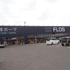 坂本ホーマ・FLOS 新装開店
