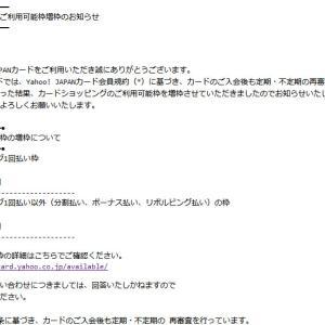 YAHOO!JAPANカード 増枠