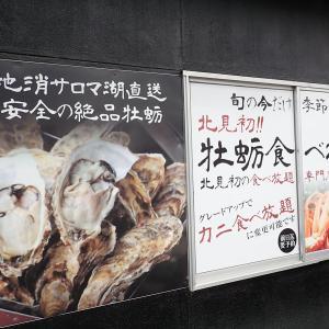 北見初!! 牡蛎食べ放題