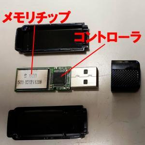 USBメモリのデータ復元