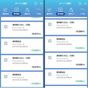 PayPayボーナス運用 Part4