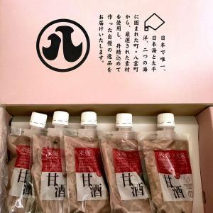 米麹×黒米「甘酒」