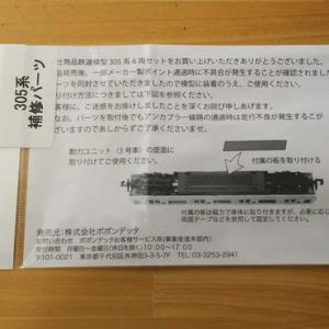 ポポンデッタ JR九州305系 補修パーツ