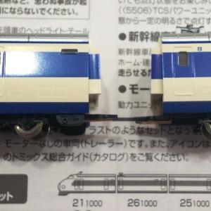 TOMIX 98680 0系1000番台 これってエラーじゃないの?