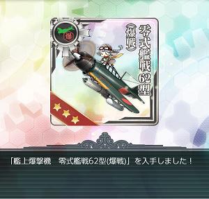 艦これ 12㎝30連装噴進砲 開発