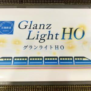庄龍鉄道からHO用グランライトの発売のご案内です