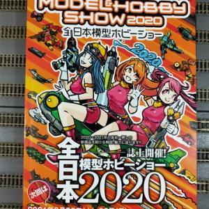全日本模型ホビーショー 冊子