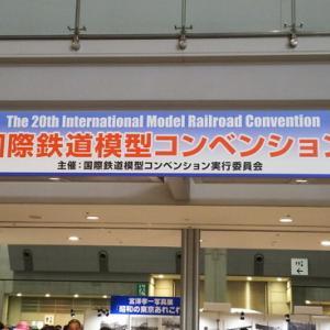 2019 鉄道模型コンベンション