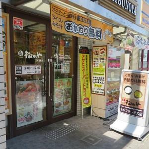 尼崎ランチ週報2019/9.9-9.13 秋は松茸