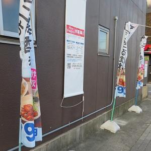 尼崎ランチ週報2019/9.16-21 王将2倍