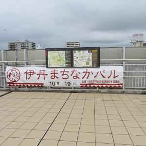 【メモ】 伊丹まちなかバル 2019秋