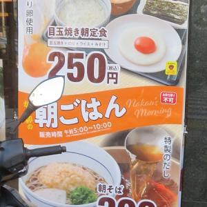 尼崎ランチ週報2020/6.29-7.3