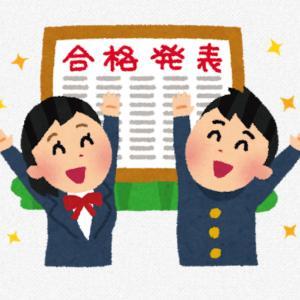 東桜学館中合格発表