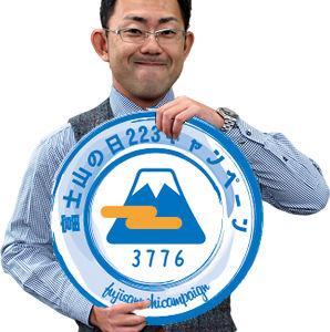 2月20日はカリスマの日で2月23日は富士山の日