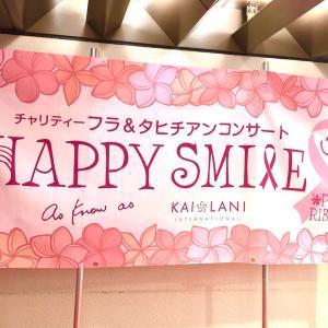 Happy Smile〜チャリティー  フラ&タヒチアンコンサート〜