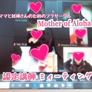 子育てママと妊婦さんの笑顔をサポート♪~Mother of Aloha認定講師ミーティング~