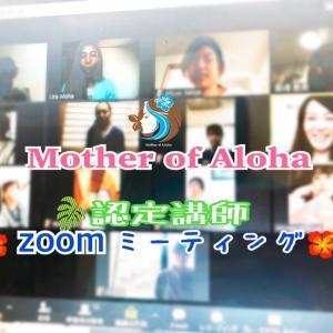 Mother of Alohaのコロナ対策〜オンラインを活用して子育てママと妊婦さんに繋がる〜