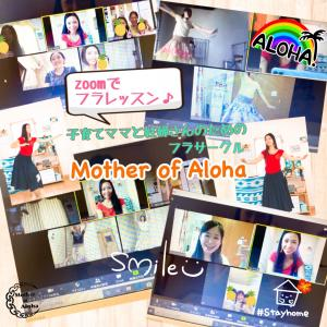 5月はオンラインで開催!子育てママと妊婦さんのためのフラサークル☆Mother of Aloha
