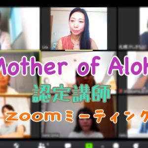 コロナ禍での子育てママのストレス・Mother of Aloha 認定講師オンラインミーティング