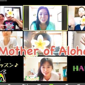 【新宿・オンライン】9月のレッスン☆ママHULAサークル Mother of Aloha