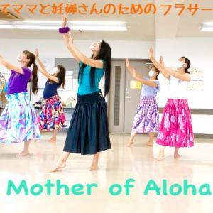 緊急事態宣言中のレッスンについて~Mother of Aloha~