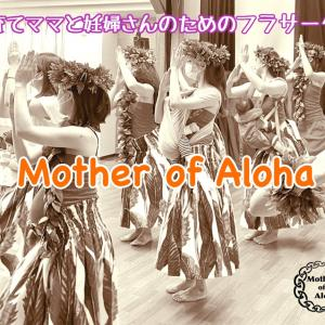 発表会やります!~Mothet of Aloha hula party 2020〜