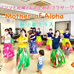 【新小岩】11月のレッスン☆ママHULAサークルMother of Aloha