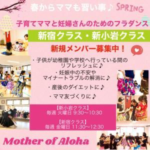 【募集】春からママも習い事♪ 子育てママと妊婦さんのためのフラダンス<新宿><新小岩>