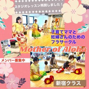 【新宿】スタジオレッスン再開しました!!子育てママと妊婦さんのためのフラダンス
