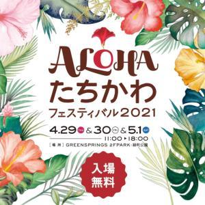 【出演決定!】4/30 ALOHAたちかわフェスティバル2021