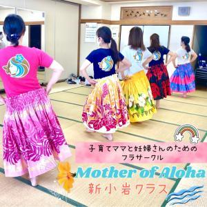 【新小岩】ママフラ☆新曲スタート!産後復帰ママ、入園・入学を迎えたママも自分時間♪