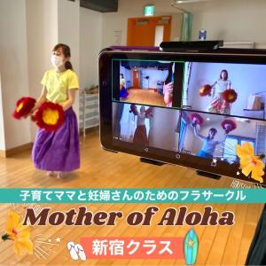 【新宿】ママフラ☆妊娠中の不安や育児の悩みも話せるレッスン♪