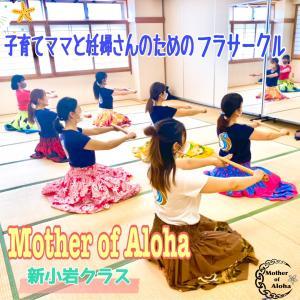 【新小岩】ママフラ☆いくつになってもチャレンジ♪ママが夢中になれる習い事