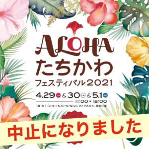 【中止のお知らせ】4/30 ALOHAたちかわフェスティバル