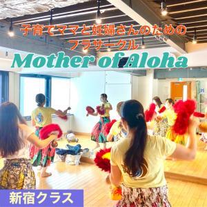 【新宿】ママフラ&マタニティフラ先輩ママに聞く、お産のスタイル☆