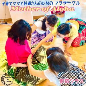 【新宿・オンライン】9月のレッスン☆ママフラサークルMother of Aloha