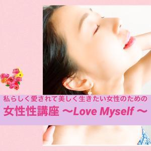 【募集】私らしく愛されて美しく生きたい女性のための女性性講座~Love Myself~