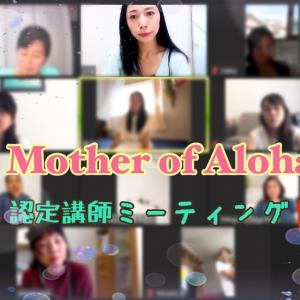 子育てママと妊婦さんが安心できる場所づくり〜MoA認定講師ミーティング〜