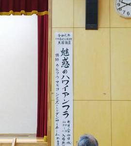 フラ講習会@川中島公民館