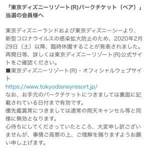 ディズニーシー・ファンタズミック!チケット当選~ドコモさま