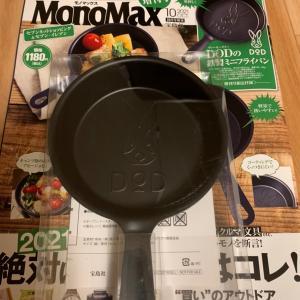 MonoMax2021年10月号増刊~DODのウサギフライパン