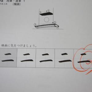 公文書写 筆ペン A 21a ~ A 40b