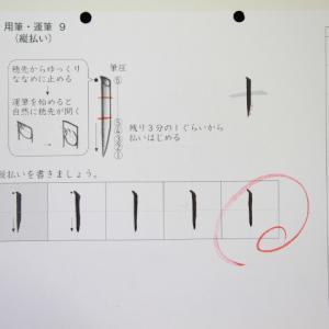 公文書写 筆ペン B 1a ~ B 30b