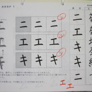 公文書写 筆ペン D 1a ~ D 20b