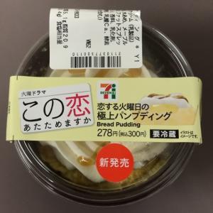 「恋あたスイーツ」第2弾!