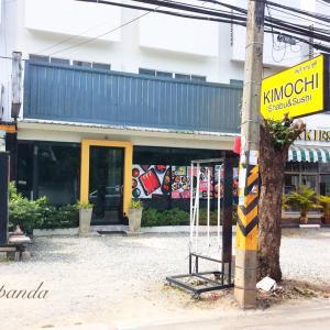 タイ★パタヤ|日式シャブシャブ【Kimochi Shabu Sushi】