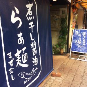 R-panda香川県高松の旅(2019.11.11)②煮干し醤油らぁ麺【すずむし】☆卵かけご飯