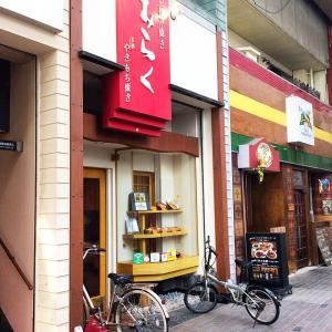 R-panda香川県高松の旅(2019.11.11)②お好み焼き【みらく】ご当地グルメ!モツ玉